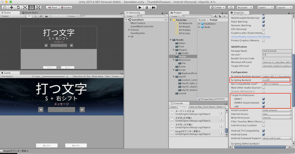 UnityでAndroidの64bit対応は非常に簡単です!